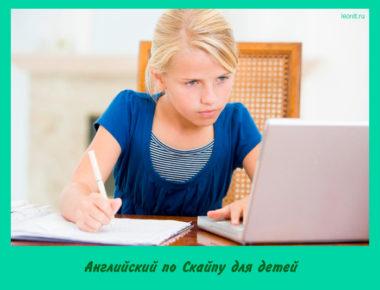 Английский по скайпу для детей