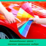 Автомобильные краски – значение правильного выбора