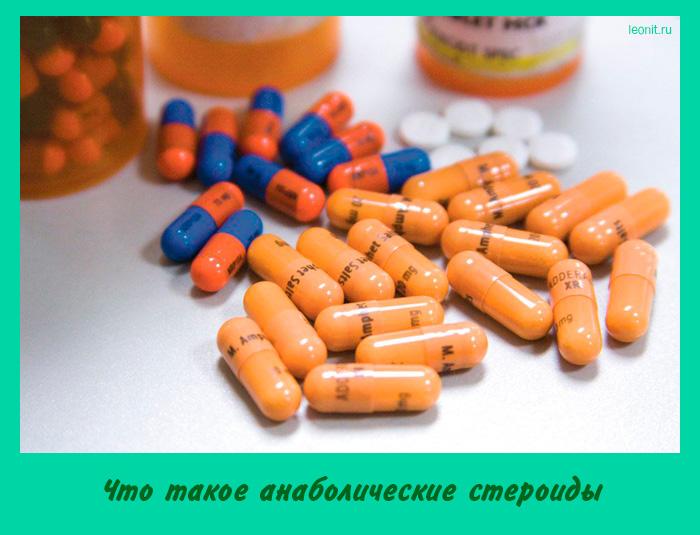Что такое анаболические стероиды