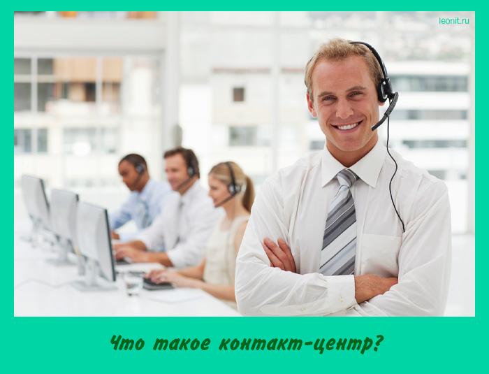 Что такое контакт-центр?