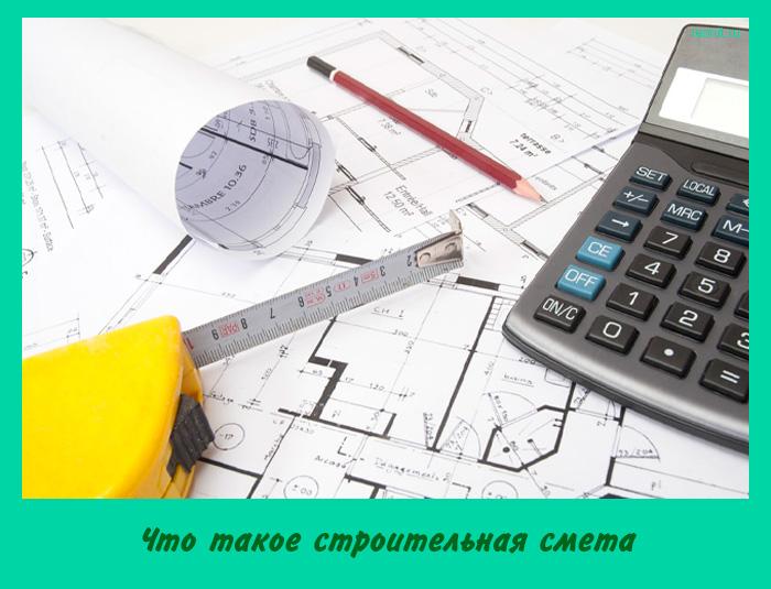 Что такое строительная смета