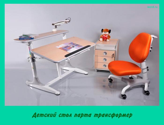 Детский стол парта трансформер
