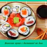 Японская кухня с доставкой на дом