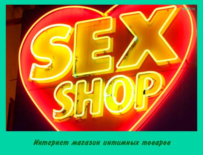Интернет магазин интимных товаров