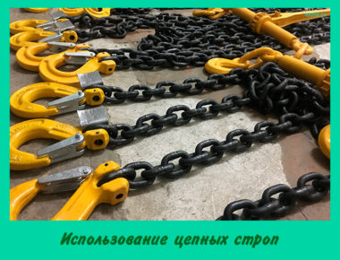 Использование цепных строп