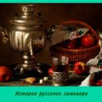 История русского самовара