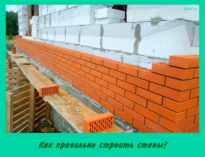 Как правильно строить стены