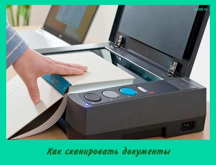 Как сканировать документы
