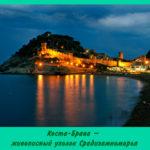 Коста-Брава – живописный уголок Средиземноморья