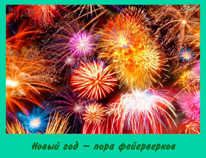 Новый год – пора фейерверков