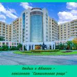 Отдых в Абхазии — пансионат «Самшитовая роща»