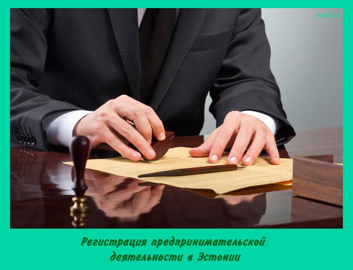 Регистрация предпринимательской деятельности в Эстонии