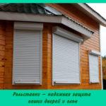 Рольставни — надежная защита ваших дверей и окон