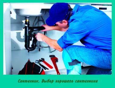 Выбор сантехника