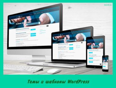 Темы и шаблоны WordPress