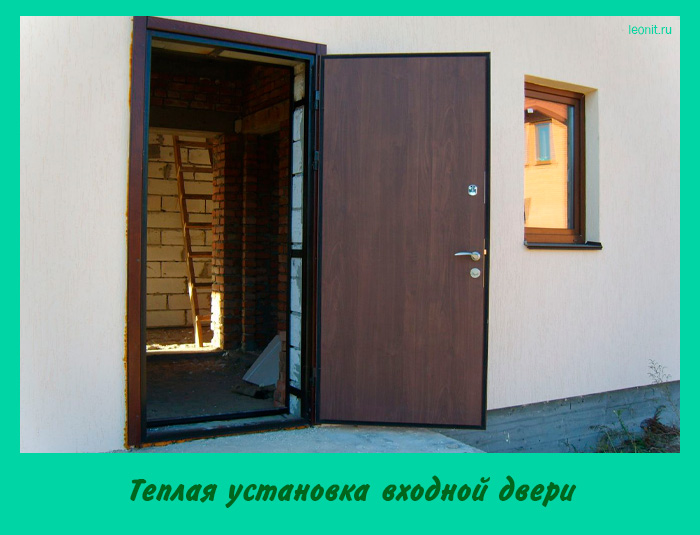 Теплая установка входной двери