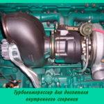 Турбокомпрессор для двигателя внутреннего сгорания