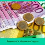 Валютный и банковский сервис