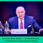 Вячеслав Моше Кантор – предприниматель, международный общественный деятель