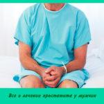Все о лечении простатита у мужчин