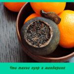 Что такое пуэр в мандарине