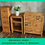 Деревянные шкафы – преимущества мебели из древесины