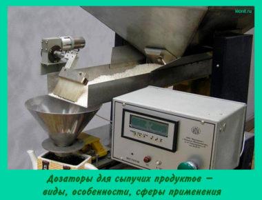 Дозаторы для сыпучих продуктов