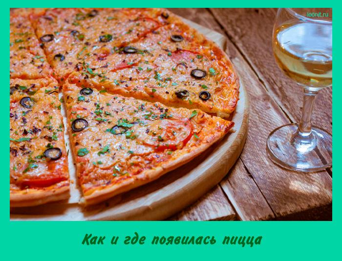 Как и где появилась пицца