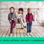 Как одеть ребенка стильно и комфортно?
