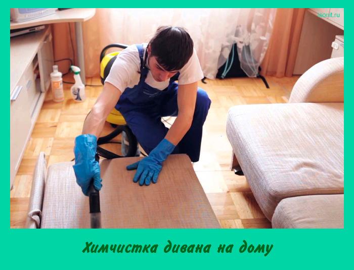 Химчистка дивана на дому