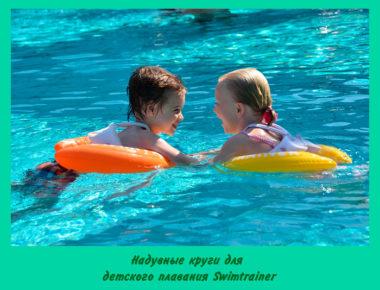 Надувные круги для детского плавания Swimtrainer