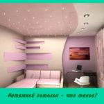 Натяжной потолок — что такое?