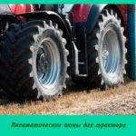 Пневматические шины для трактора