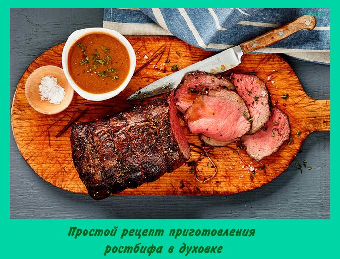 Простой рецепт приготовления ростбифа в духовке
