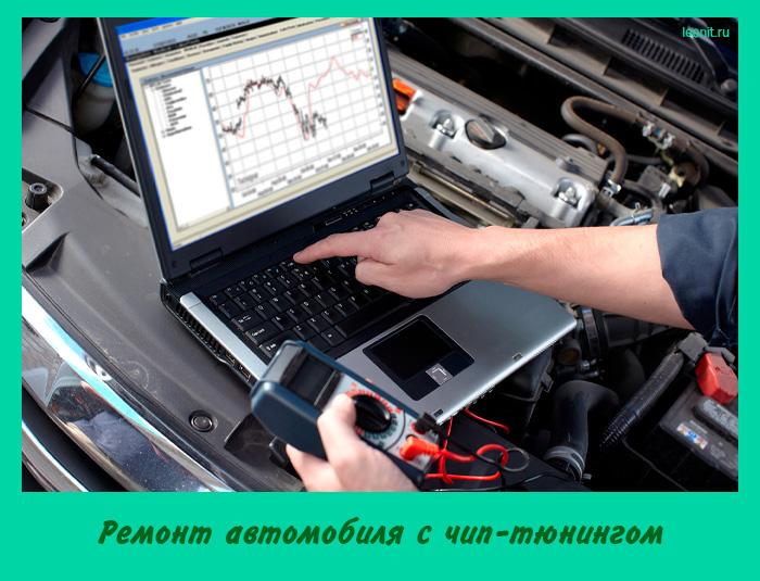 Ремонт автомобиля с чип-тюнингом