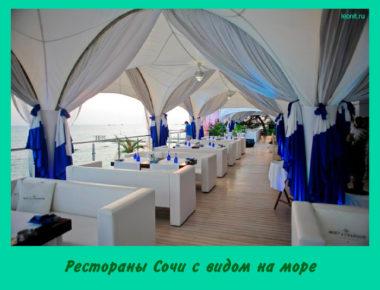 Рестораны Сочи с видом на море