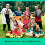 Русская песня — это сердце России