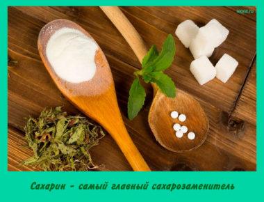 Сахарин - самый главный сахарозаменитель