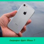 Смартфон Apple iPhone 7