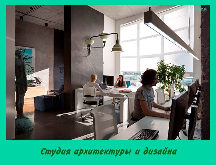 Студия архитектуры и дизайна