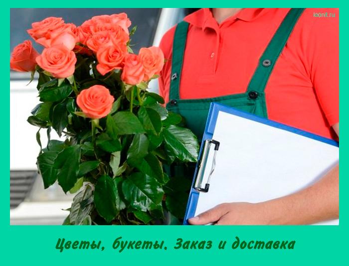 Цветы, букеты. Заказ и доставка