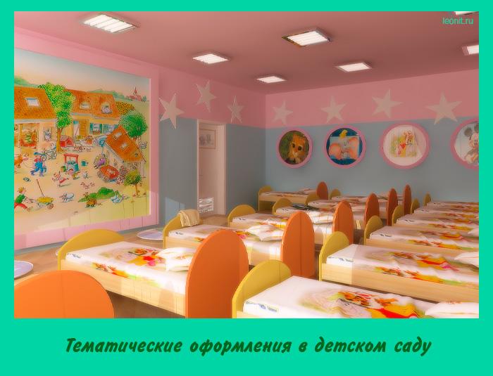 Тематические оформления в детском саду