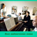 Уроки академического вокала