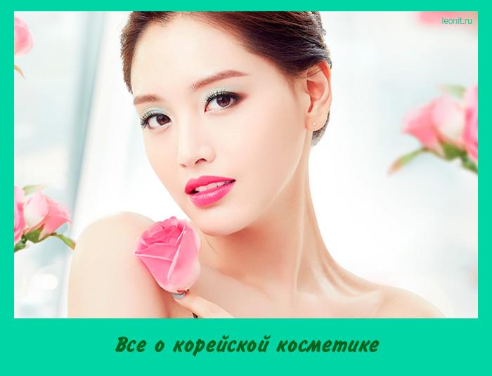 Все о корейской косметике