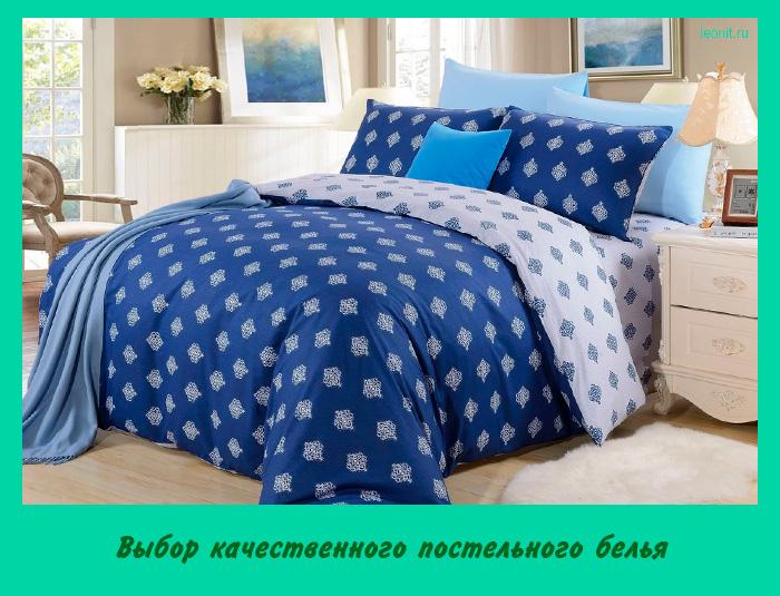 Выбор качественного постельного белья