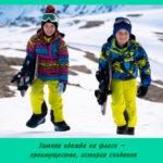 Зимняя одежда на флисе – преимущества, история создания