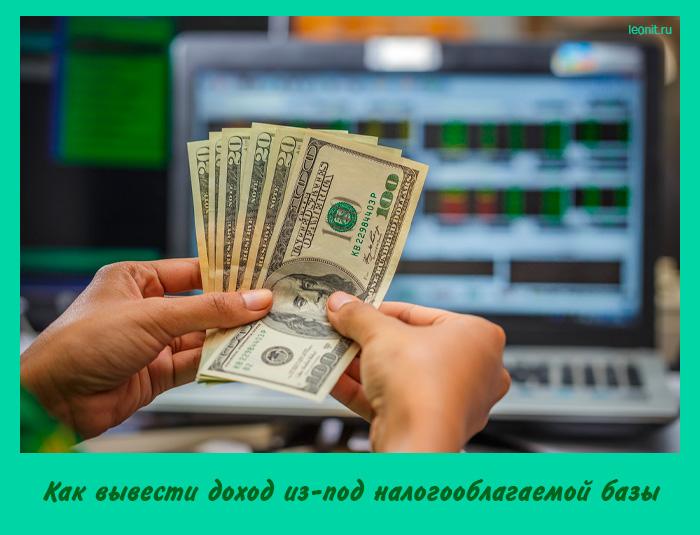 Как вывести доход