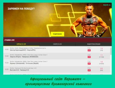 Официальный сайт Париматч