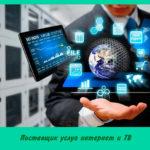 Поставщик услуг интернет и ТВ