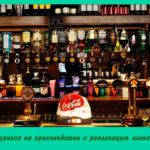 Лицензия на производство и реализацию алкоголя